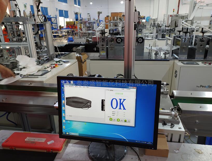 全自动KF94口罩机生产线(自动检测包装)