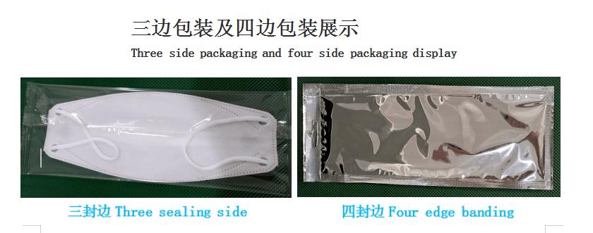 鱼型口罩全自动生产线基本介绍