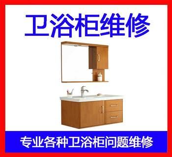 卫浴柜维修
