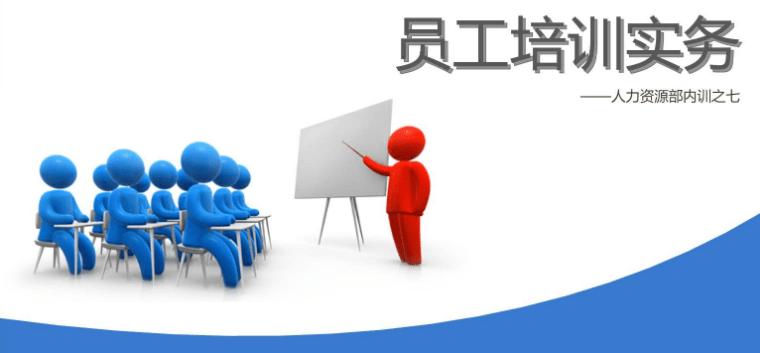 企业内训师培训课程有哪些?