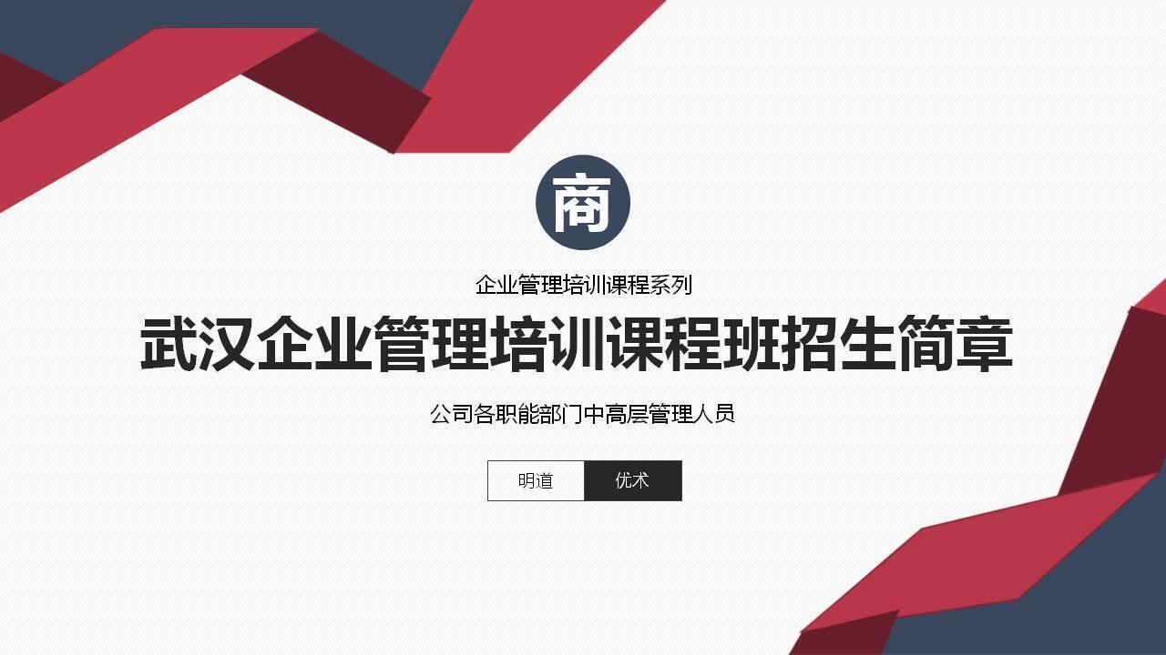 武汉企业管理培训课程班招生简章