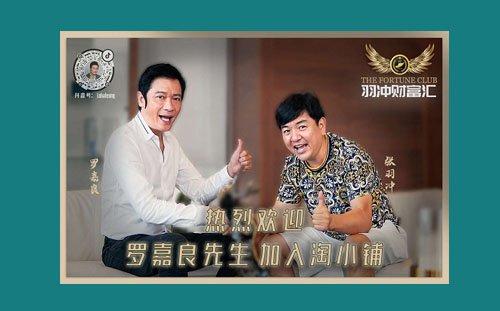 爆!香港著名男星罗嘉良先生加入淘小铺