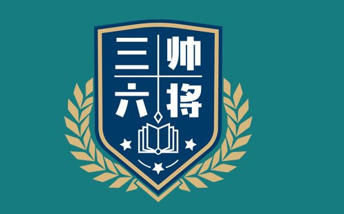 三帅六将燎原计划7月份招商会议补贴政策及申请的通知