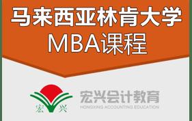 马来西亚林肯大学MBA课程