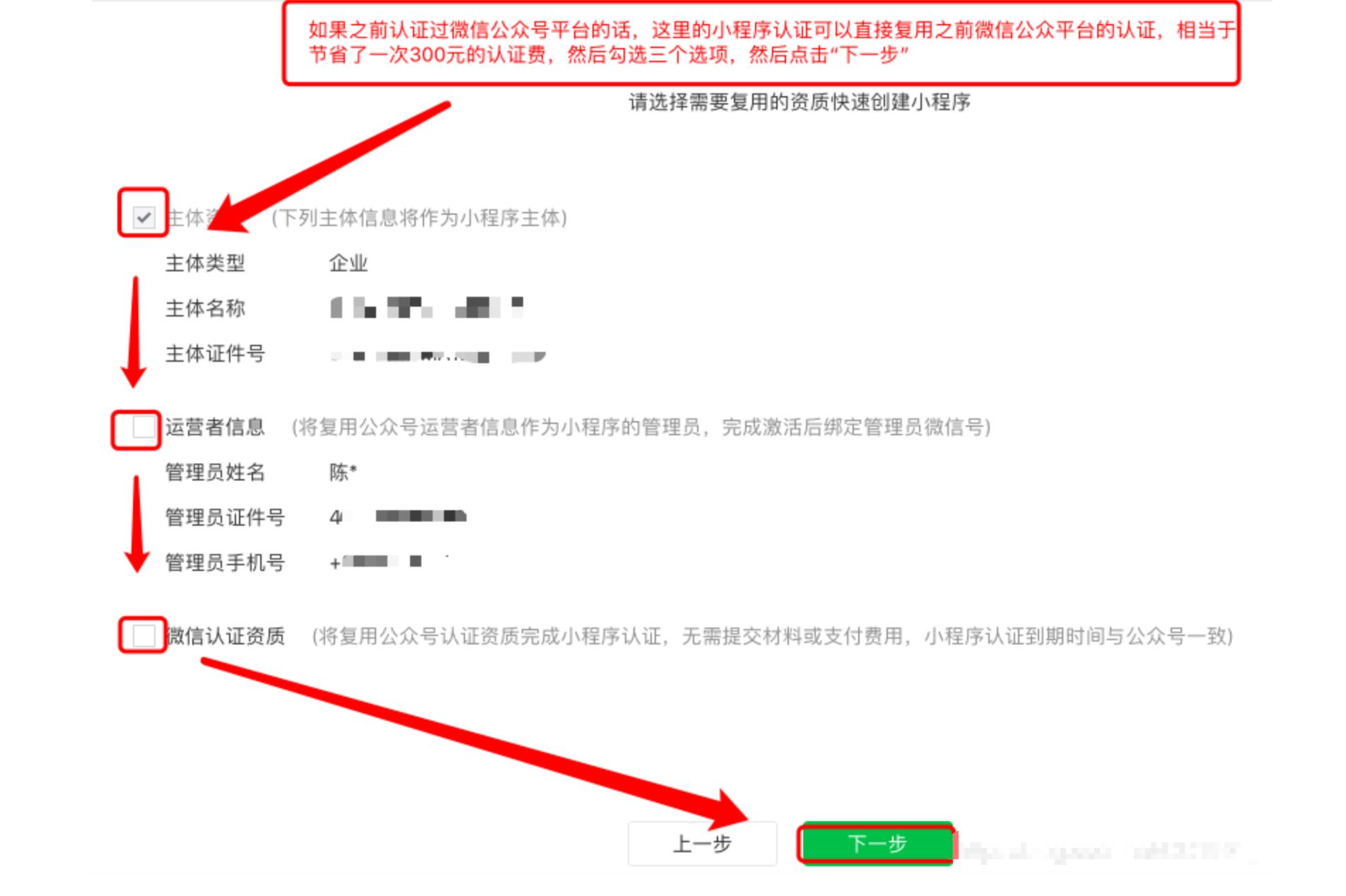 微信小程序申请和认证流程第五步
