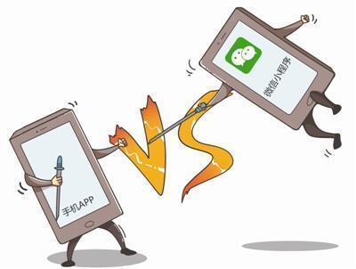 手机APP vs 微信小程序