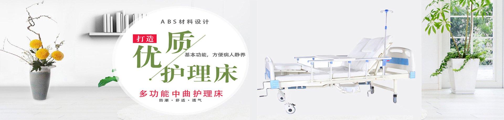 家用护理床产品
