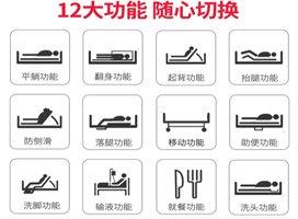 家用护理床功能展示