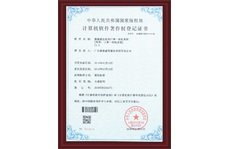 Automatic mask machine system software copyright registration certificate