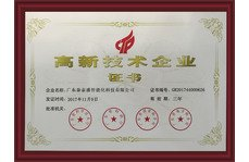 Warm congratulations to Qin-tech for winning the honor of high-tech enterprise