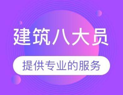 广东省深圳市施工员怎么考?哪里可以报名?