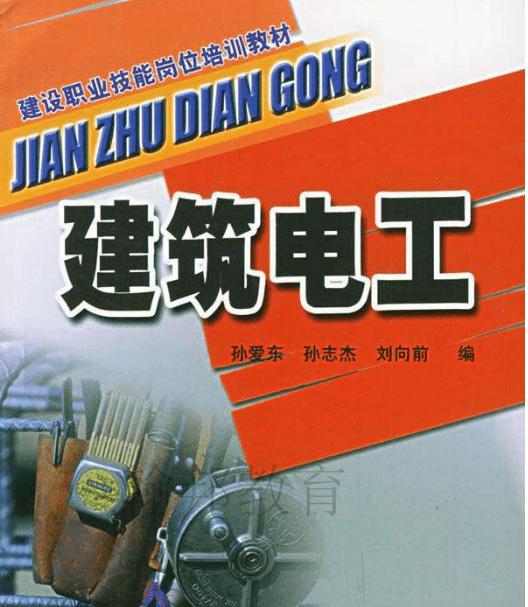 广东省建筑电工证