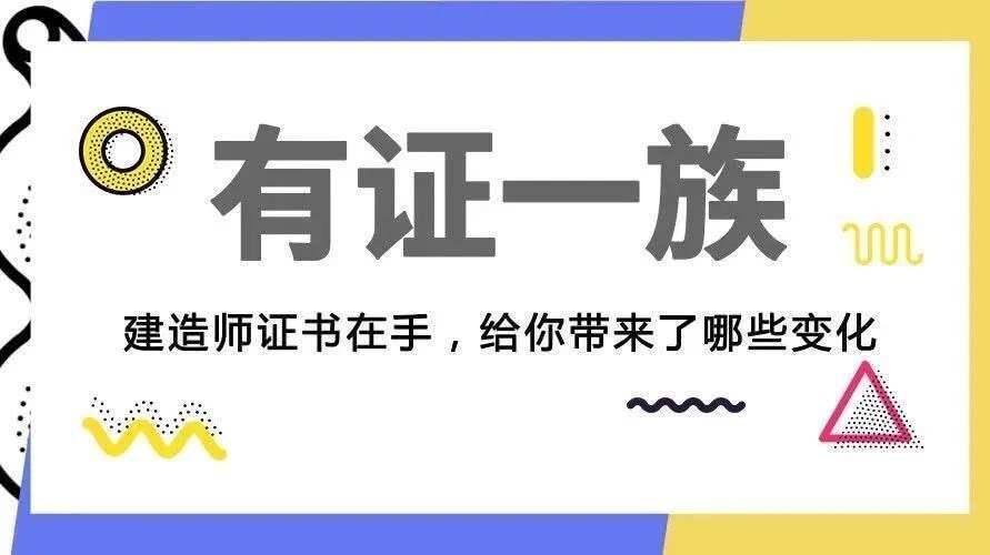 广东省一级建造师