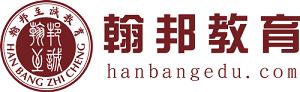 深圳翰邦教育培训学校