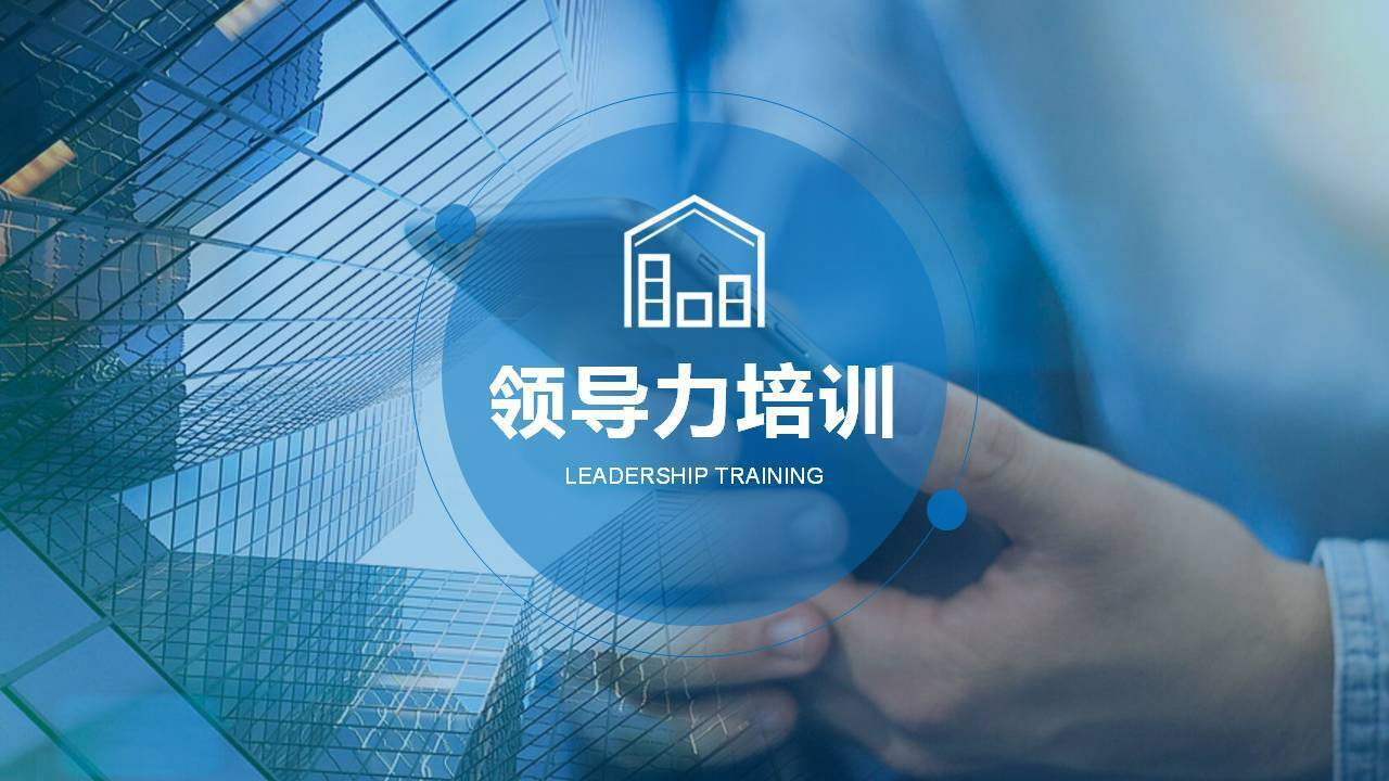 張誠忠《共贏領導力-激活團隊挑戰現況的12個工具》