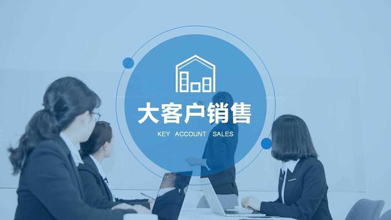黄鑫亮《大客户关系管理与深度营销》