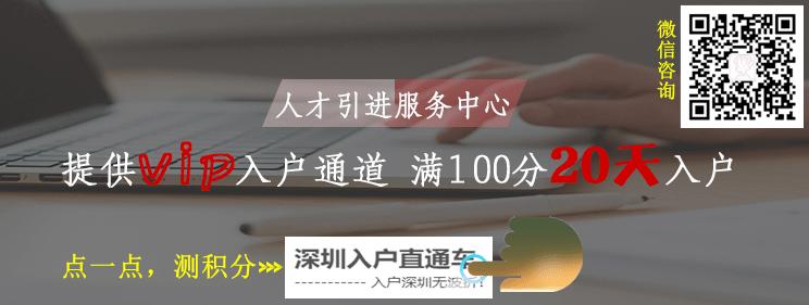 深圳入户直通车