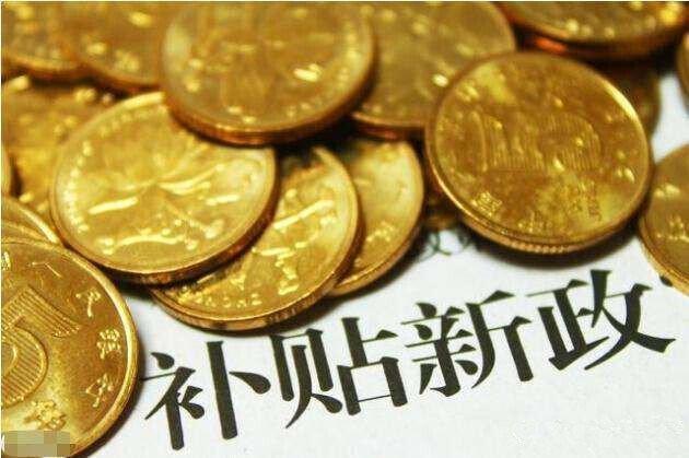 2020年深圳落户补贴