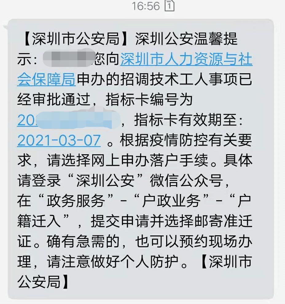 恭喜王女士拿到深圳入户指标卡,深圳户口办理条件新规定