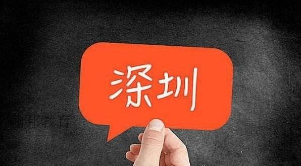 2021年深圳积分入户口,外地人在深圳买房需要什么条件!