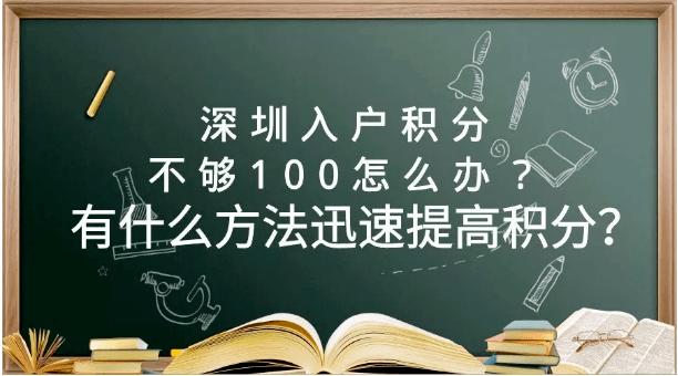 2021纯积分入户怎么算,大专积分入户深圳是多少分