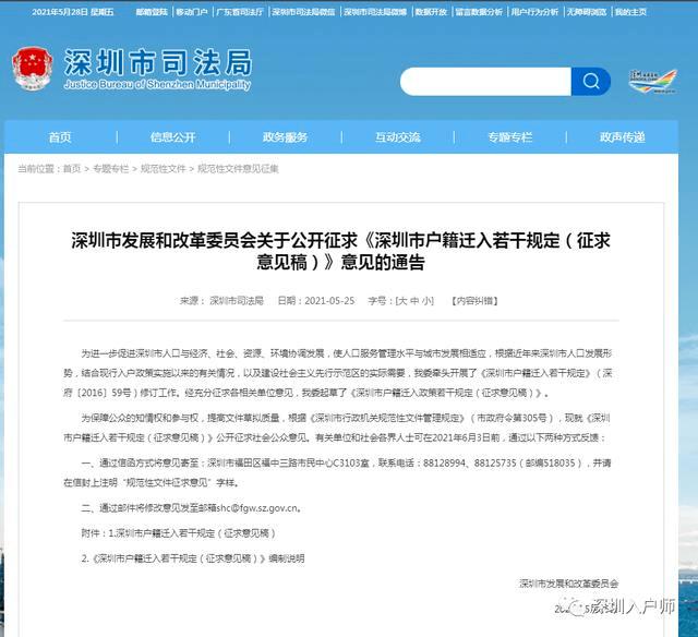 2021年最新深圳入户政策收紧,最全政策解读!