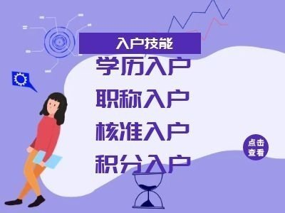 2021年深圳入户新规定:取消全日制本科落户补贴