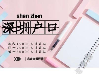 2021办深圳户口需要什么条件,积分要满足多少分