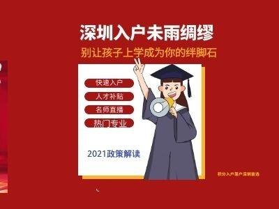 深圳入户2021年新规,学历全面收紧