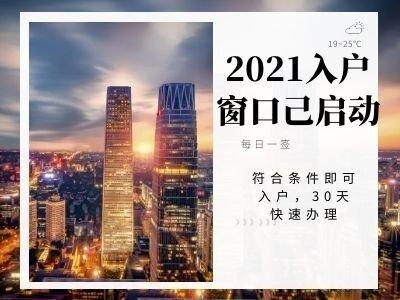 深圳积分入户2021年政策,有哪些调整?
