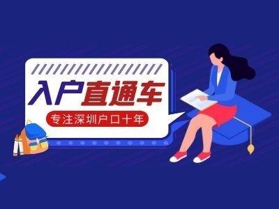 深圳户口落户政策2021:深圳入户的几大变化,重点关注!