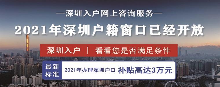 2021年深圳积分入户条件测评