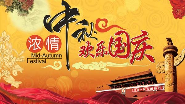2020 SOP National Day mid-autumn Festival Holiday Notice