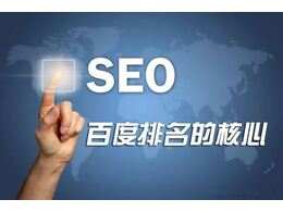 企信网络分享怎样通过SEO快速提升网站的关键词排名