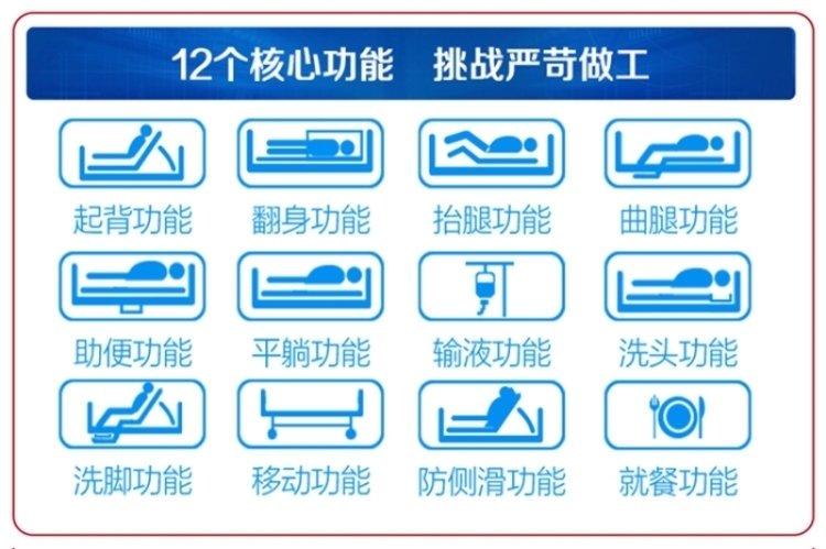 双摇多功能护理床功能设计有哪些
