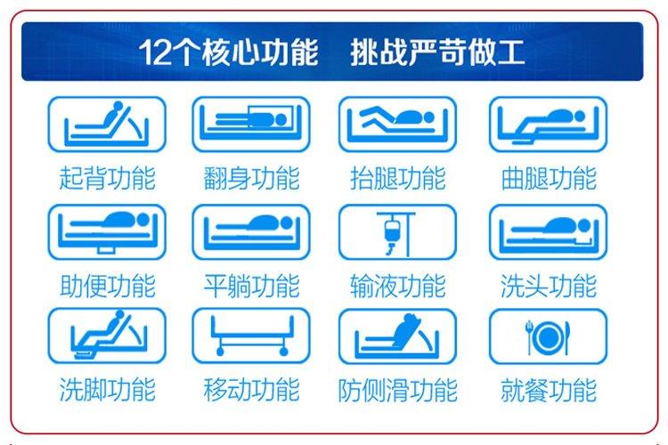 家庭多功能护理床病床购买时要注意哪些功能介绍
