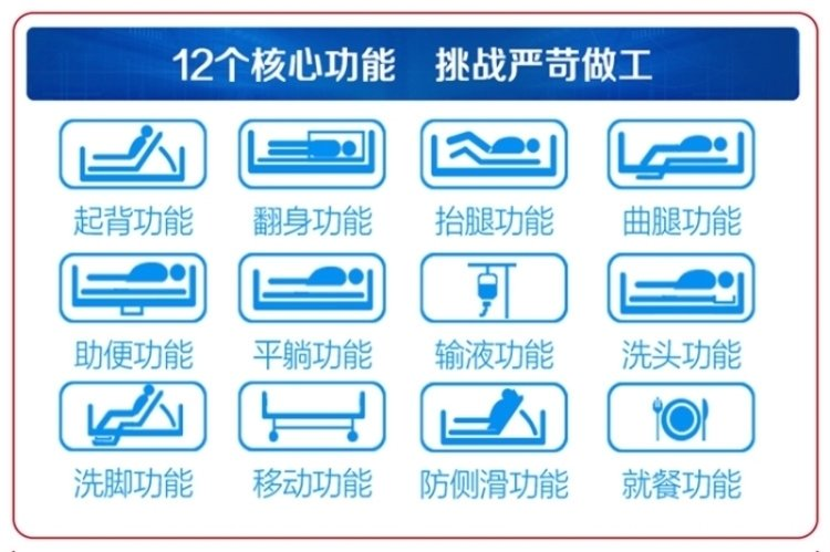家用医用多功能护理床怎么帮助病人起身
