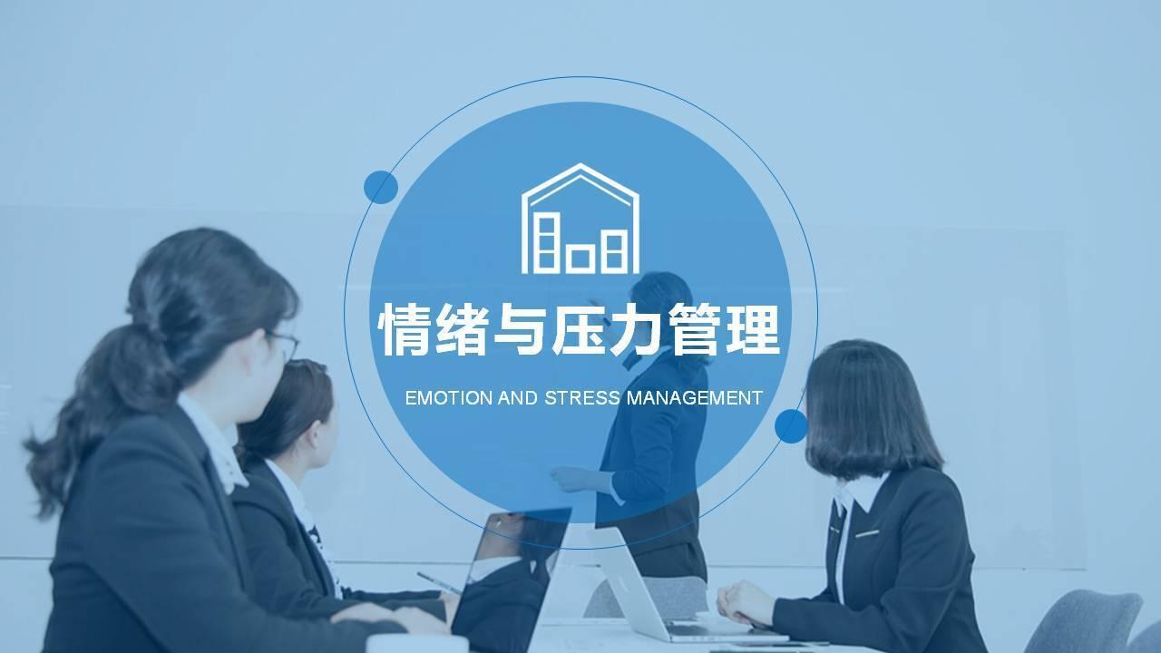 王晓珑《高情商的情绪压力管理》