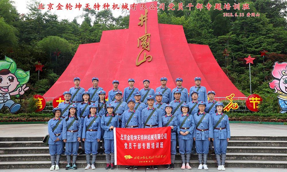 北京金轮坤天特种机械有限公司党员干部专题培训班合影