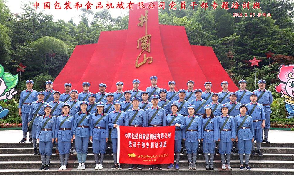 中国包装和食品机械有限公司党员干部专题培训班合影