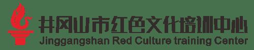 井冈山市红色文化培训中心LOGO