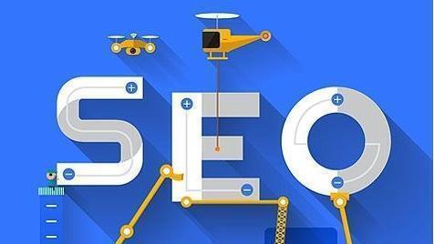 【干货】企业为什么要做SEO优化?