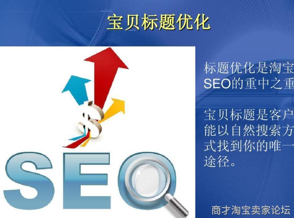 淘宝seo快速优化关键词获得搜索流量的方法