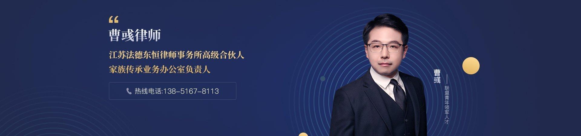 南京离婚律师 - 曹彧