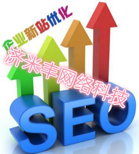 新网站seo怎么优化?新站前期怎么做优化?