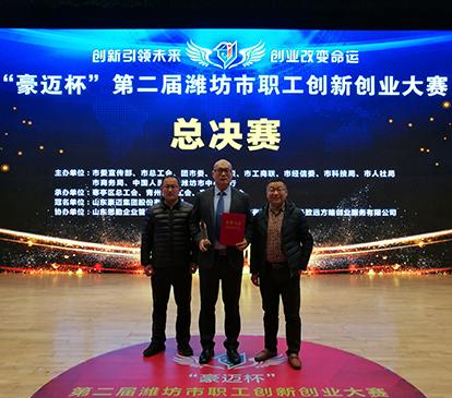 公司藏香猪参加潍坊创业比赛