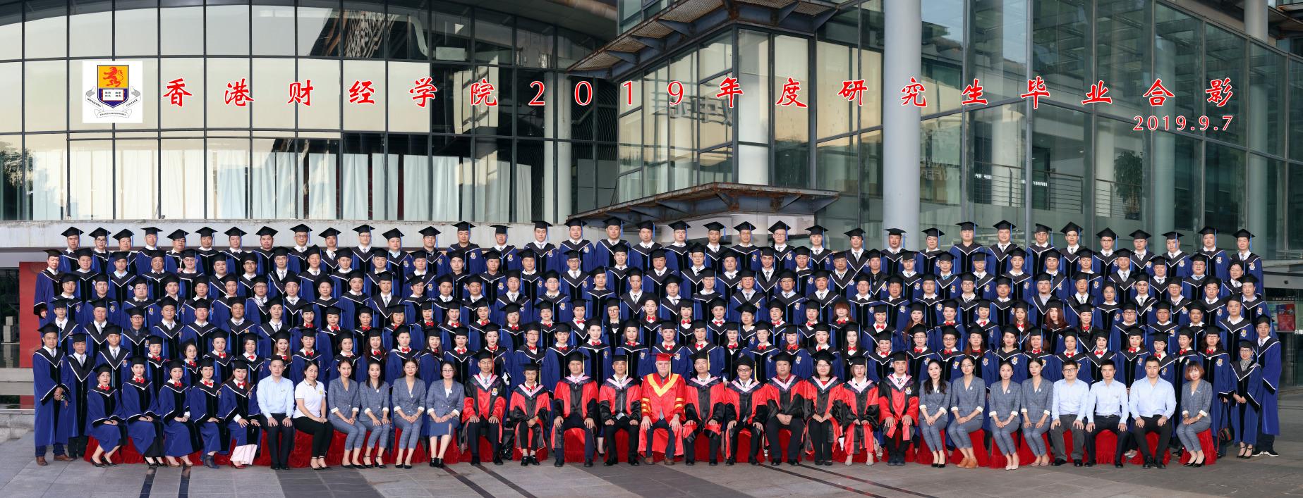 香港财经学院硕博学位班毕业照