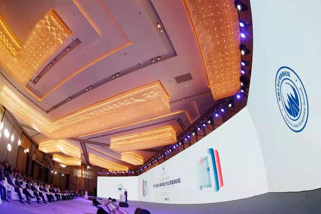 2019年第八届中国上市公司高峰论坛——新的时代,新的机遇