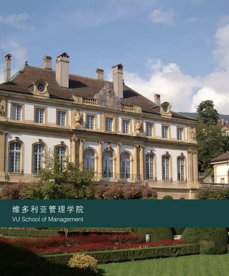 联合国原副秘书长布朗克成为瑞士维多利亚大学管理学院新任荣誉院长