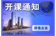 2020年国际酒店管理与旅游高端研修班暨国际硕士学位项目六月开课通知